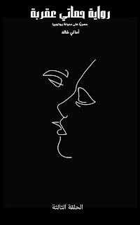 رواية حماتي عقربة الحلقة الثالثة - رواية حماتي عقربة البارت الثالث - رواية حماتي عقربة الجزء الثالث - رواية حماتي عقربة 3 - رواية حماتي عقربة بقلم أماني خالد - روايات أماني خالد