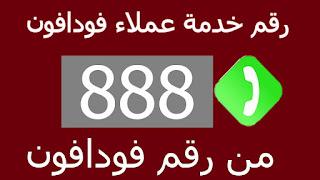 رقم خدمة عملاء فودافون كاش وadsl مصر 2021 مجانا