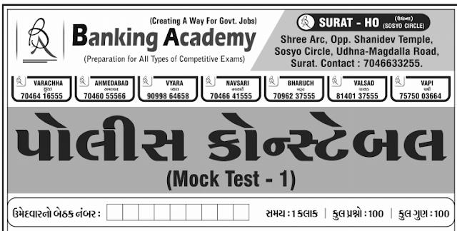 lrbgujarat2018.in Gujarat Police Model paper 1 By BANKING  ACADEMY