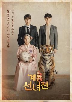 Poster phim: Kê Long Tiên Nữ Truyện 2018