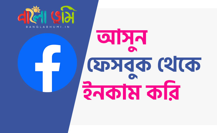 Earn Money from Facebook in West Bengal