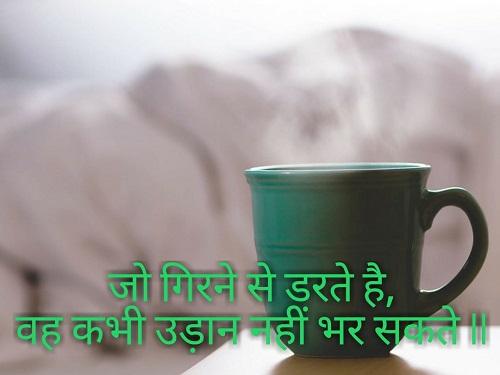 Aaj ka suvichar in Hindi images;wallpapers