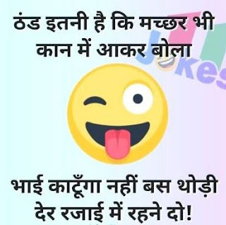 happy winter funny pics download in hindi
