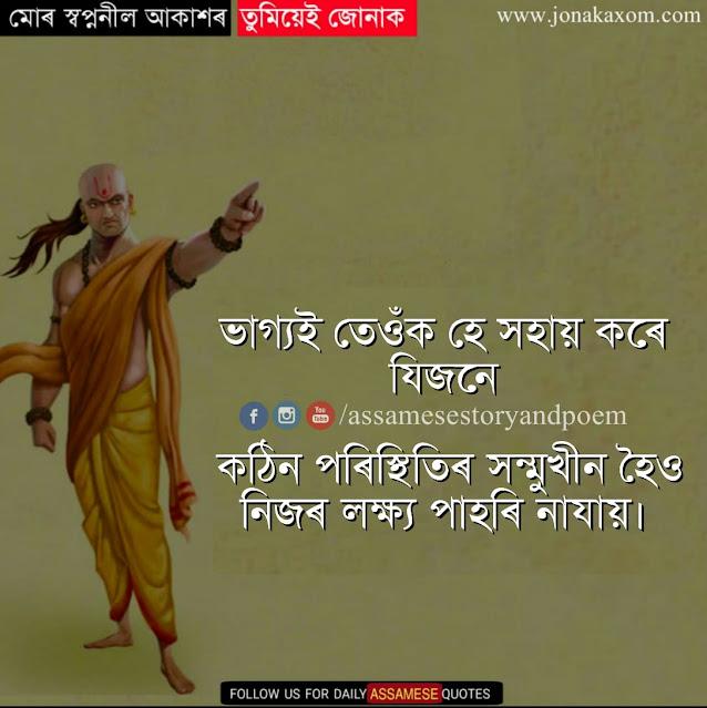 Asomiya Caption | Assamese Status for motivation by chanakya