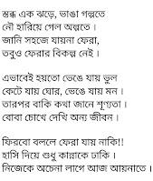 Firbo Bolle Fera Jaay Naki Lyrics