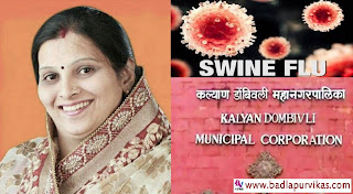 Kalyan (Maharashtra Development Media) - For the past few days, in a large hospital in Thane, former Mayor of Kalyan Dombivli Mahaprali, Smt. Kalyani Patil was undergoing treatment. Today he finally broke all in the hospital.  Kalyani Patil, the former mayor of Kalyan, had been suffering from swine flu disease for the past several days. He enrolled for the area at Namchin Hospital in Thane city. He breathed his last today despite doctors treating him.  Kalyan Dombivali city is saddened by the news of Kalyan Patil's death. Kalyan Lok Sabha MP Dr. Shrikant Shinde including all party leaders paid tribute to Kalyan Patil on social media and went to see him in the hospital.  On the one hand, where the Chief Minister of Maharashtra comes to Kalyan and says that the area with Kalyan Dombivali municipality will be a smart city, the local administration in the same Kalyan Dombivali city has proved to be a complete failure in cleaning up dirt and garbage. The general public suffers from swine flu and dies, but with the death of the former mayor from swine flu, the issue of health and sanitation of Kalyan Dombivali city is now arising.