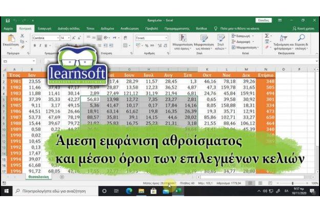 Πως βλέπω στο Excel το άθροισμα και το μέσο όρο των επιλεγμένων κελιών άμεσα και χωρίς συναρτήσεις