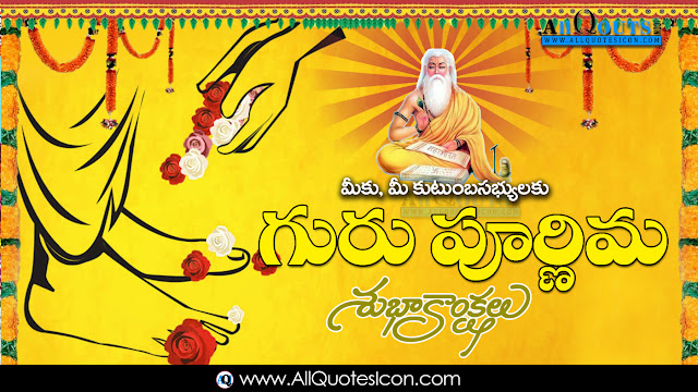 Best-Telugu-Quotes-Guru-purnima-Slokas-Quotes-Whatsapp-Life-Facebook-Images-Inspirational-Thoughts-Sayings-greetings-wallpapers-pictures-images-Free-Download