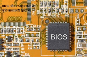 BIOS और CMOS क्या है ? पूरी जानकारी हिंदी में।