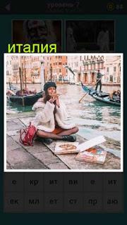 в италии сидит девушка и ест пиццу на берегу канала 667 слов 7 уровень