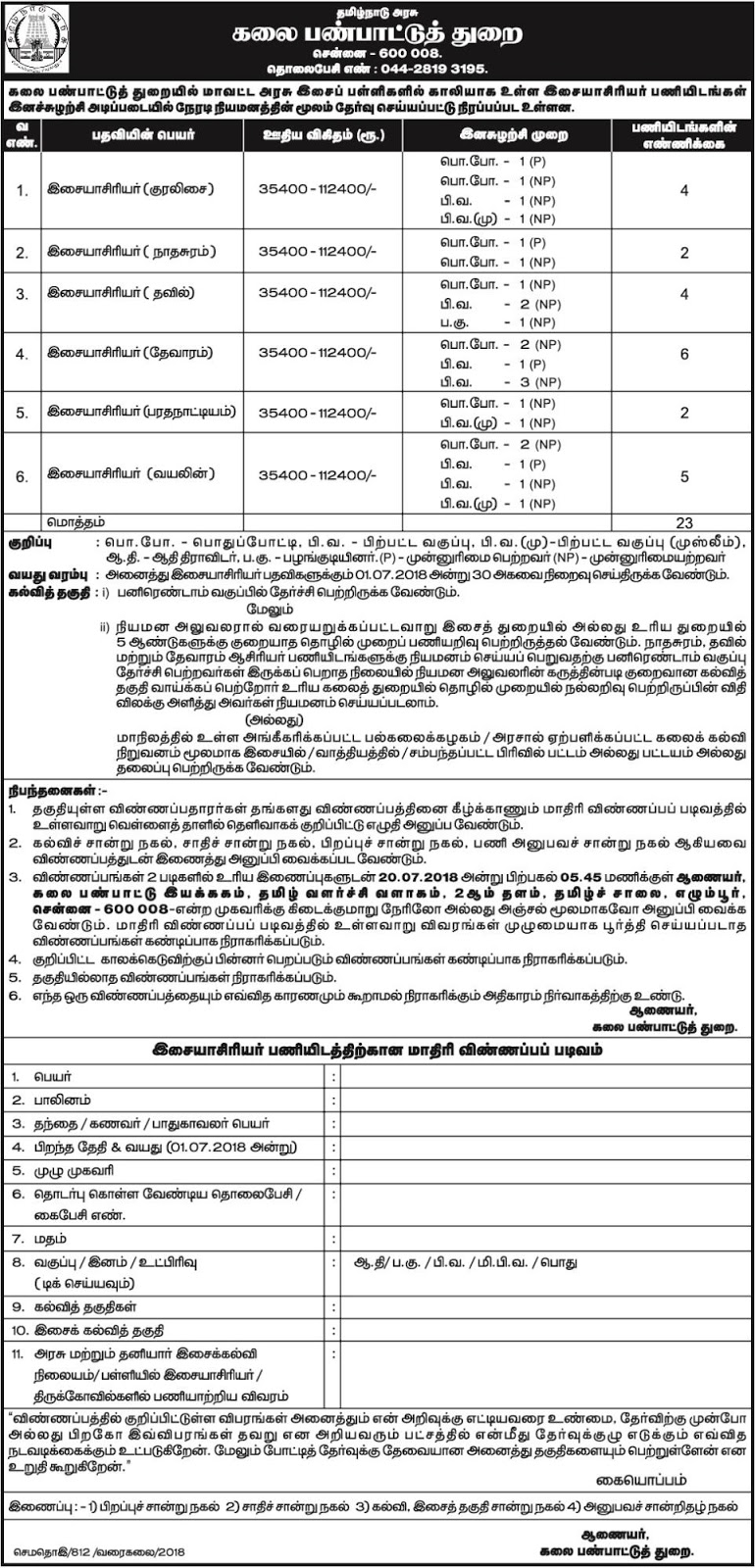 Music Teachers Recruitment 2018, 23 Posts Vacancy in TN Govt Music Colleges