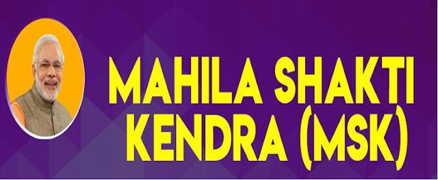 scheme-pradhan-mantri-mahila-shakti-kendra-paramnews