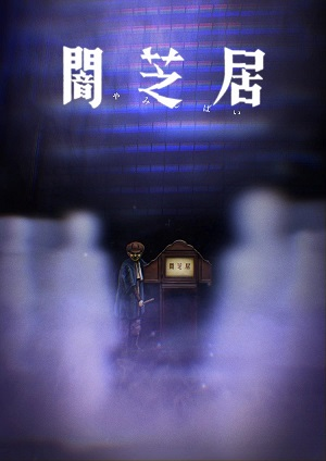 Yamishibai: Japanese Ghost Stories Season 8
