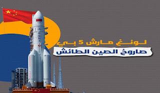 رسالة من الصين بشأن تأثير صاروخها الخارج عن السيطرة على الأرض
