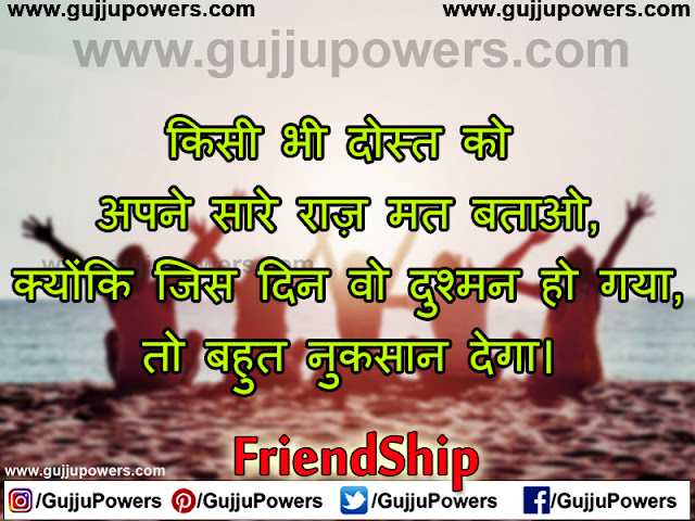 happy friendship day sad shayari