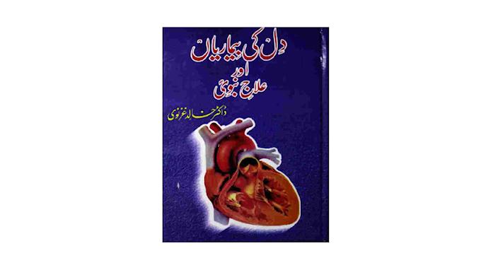 دل کی بیماریاں اورعلاج نبوی PDF