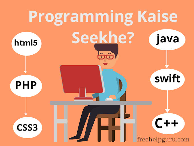प्रोग्रामिंग क्या है? 12 आसान तरीके कंप्यूटर प्रोग्रामिंग सीखने के What is Programming?