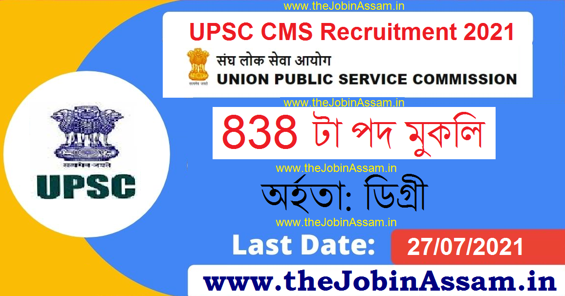 UPSC CMS Recruitment 2021: Apply Online for 838 Vacancy