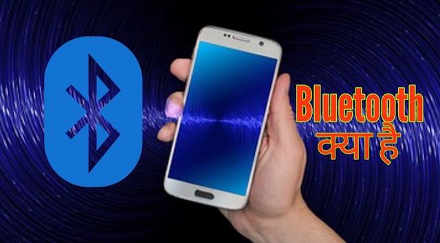 Bluetooth kya hai? ब्लूटूथ कैसे काम करता है - What is Bluetooth in Hindi