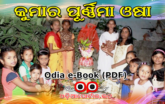 Kumar Purnima (Kumar Utsav) Osha - Download Free Odia e-Book (For PC, Smartphones, Laptops) PDF Download, Kumar Purnima Osha Odia Book Size of PDF: 3.15MB