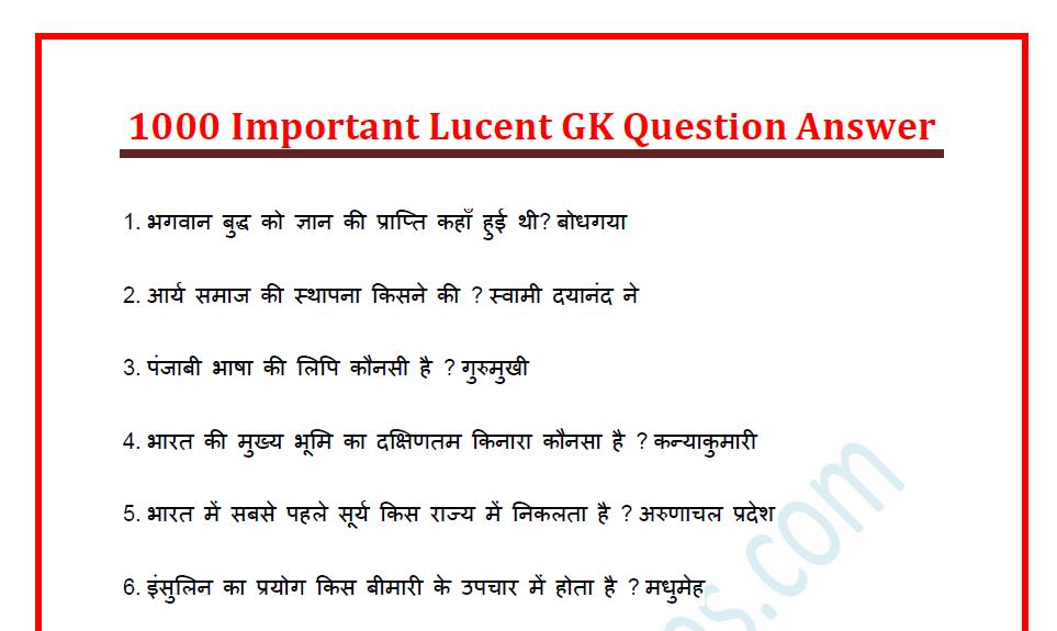 Lucent GK Book से तैयार किए गये 1000 Important GK