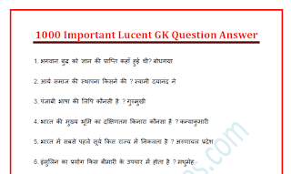 Lucent GK Book से तैयार किए गये 1000 Important GK Question