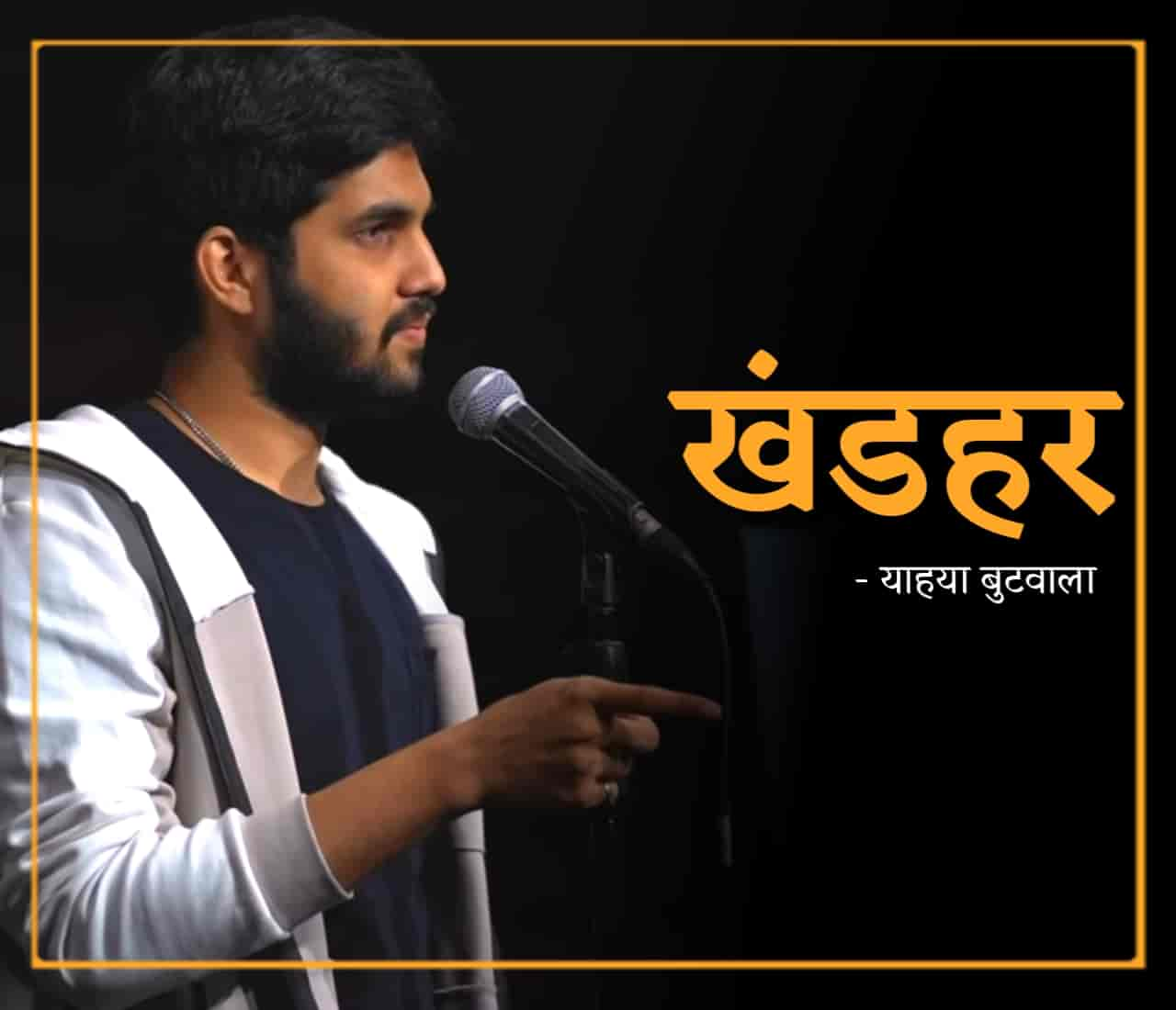 This beautiful positive Poetry 'Khandar' which is written and performed by Yahya Bootwala