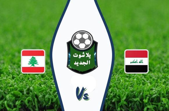 نتيجة مباراة العراق ولبنان اليوم 30-7-2019 بطولة اتحاد غرب اسيا الافتتاحية