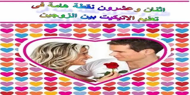 الزوج,فن الاتيكيت مع الزوج,اتيكيت الزوجة الذكية,اتيكيت التعامل بين الزوجين,اتيكيت التعامل مع اهل الزوج,اتيكيت,العلاقة الزوجية,