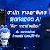 """ผุดสุดยอด AI อัจฉริยะ """"ธิมา เลขาอัจฉริยะ""""  AI ของคนไทย ทำงานแทนคนได้จริง"""