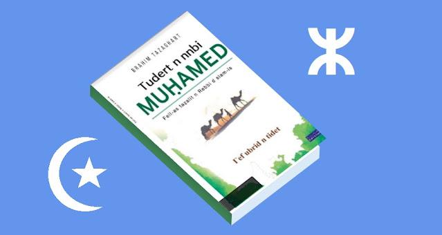 كتاب السيرة النبوية بالامازيغية حياة الرسول