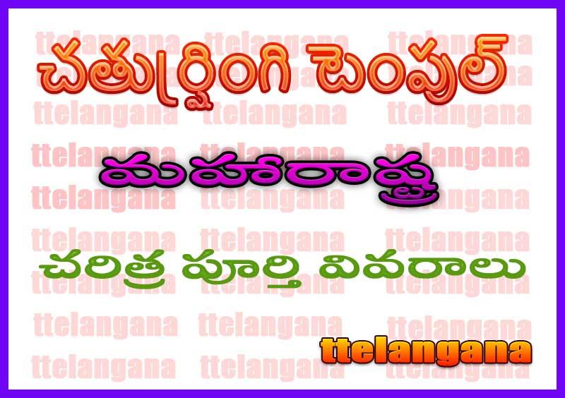 చతుర్ష్రింగి టెంపుల్ మహారాష్ట్ర చరిత్ర పూర్తి వివరాలు