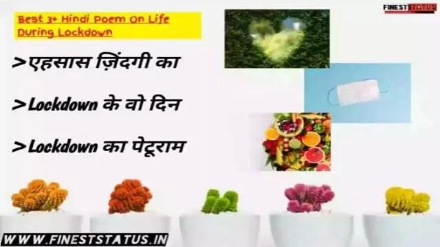Best 3+ Hindi Poem On Life During Lockdown कविता ज़िन्दगी की