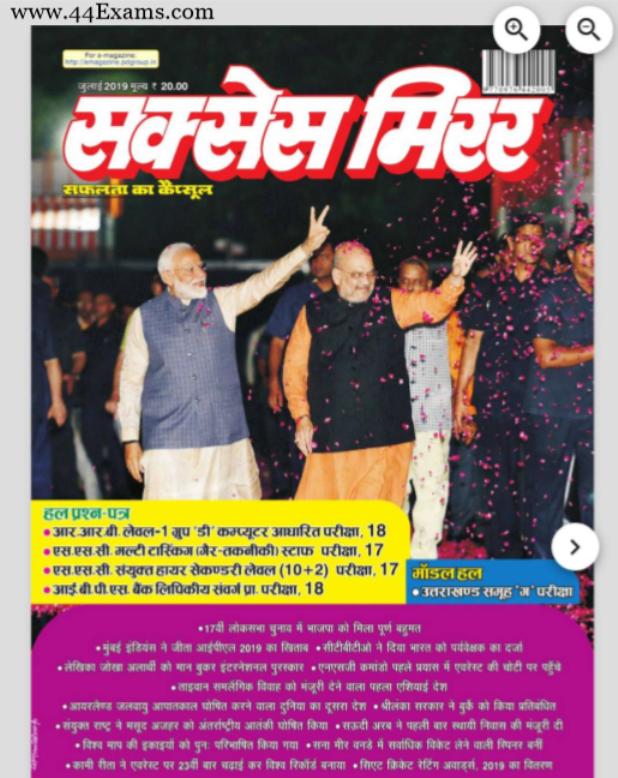 सक्सेस मिरर कर्रेंट अफेयर्स (जुलाई 2019) : सभी प्रतियोगी परीक्षा हेतु हिंदी पीडीऍफ़ पुस्तक | Success Mirror Current Affairs (July 2019) : For All Competitive Exam Hindi PDF Book