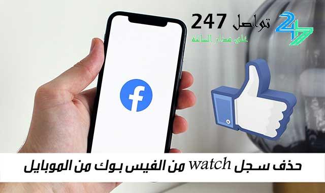 حذف سجل watch من الفيس بوك من الموبايل