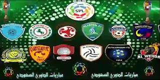 رابطة الدوري السعودي للمحترفين,الدوري السعودي,مباريات اليوم الدوري السعودي,الدوري السعودي للمحترفين,جدول ترتيب الدوري السعودي,مباريات الدوري السعودي اليوم,مبارات الدوري السعودي,القنوات الرياضية السعودية
