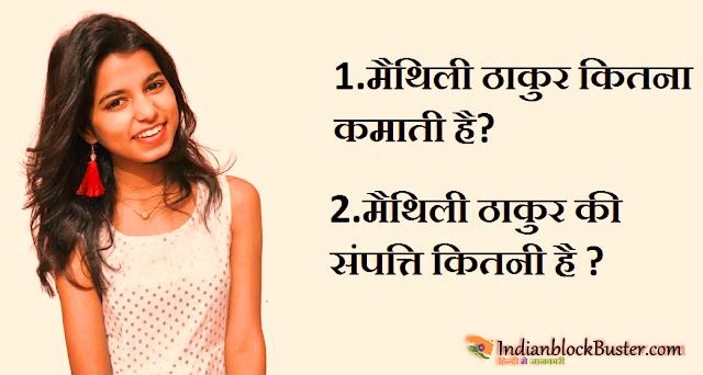 मैथिली ठाकुर की सोशल मीडिया से क्या कमाई होती है, maithili thakur ki kul sampatti kitni hai.