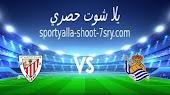نتيجة مباراة ريال سوسيداد وأتلتيك بلباو اليوم 3-4-2021 نهائي كأس ملك إسبانيا