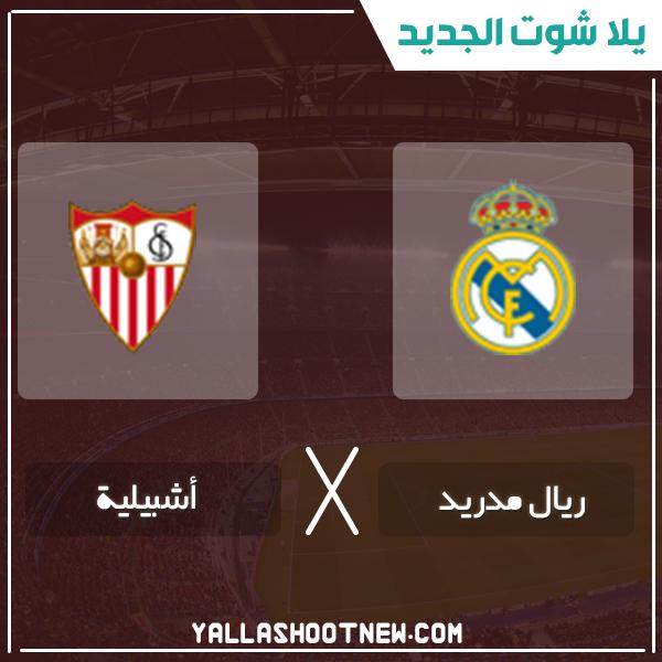 مشاهدة مباراة ريال مدريد واشبيلية بث مباشر اليوم 18-1-2020 في الدوري الاسباني