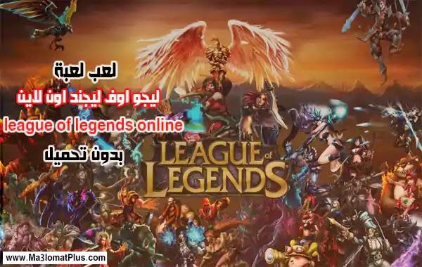 لعب لعبة ليجو اوف ليجند اون لاين | league of legends online بدون تحميل