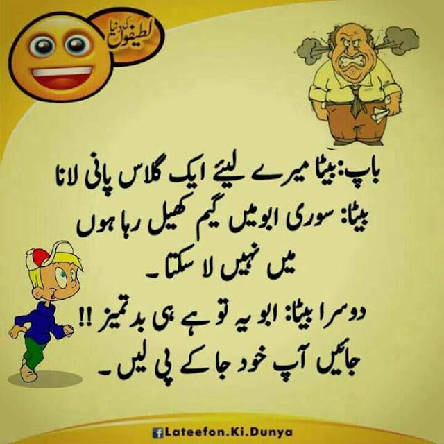 Ye to Hai hi Badtameez Urdu Joke
