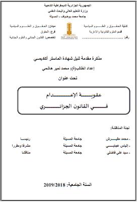 مذكرة ماستر: عقوبة الإعدام في القانون الجزائري PDF
