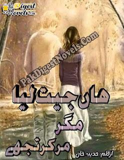 Han Jeet Liya Magar Mar Kar Tujhe Novel By Hadeeba Khan