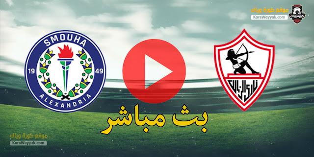 نتيجة مباراة الزمالك وسموحة اليوم 28 ديسمبر 2020 في الدوري المصري