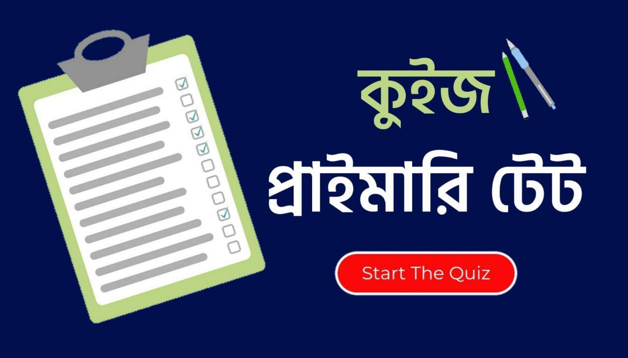 WB Primary TET Practice Test in Bengali   প্রাইমারি টেট প্রস্তুতি   Part:02