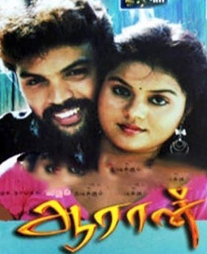 Thalai vaasal tamil movie mp3 - Malayalam movie charlie video songs hd