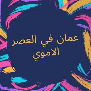 عمان في العصر الاموي