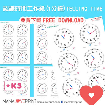 """MamaLovePrint 自製工作紙 - 認識時間和閱讀鐘面 Level 5 ( Set 2) - 學習分針 """"1分"""" (沒有分針刻數) Learning Time and Reading Clock - Learning Minute Hand (1 minute intervals without remarks)Time Worksheets for Kindergarten Printable Learning Resources for Homeschooling Parents"""
