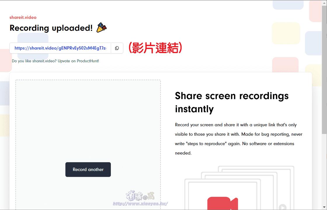 Shareit.video 線上螢幕錄影工具