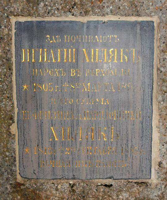 Tablica na nagrobku rodziców Wołodymyra Chylaka.